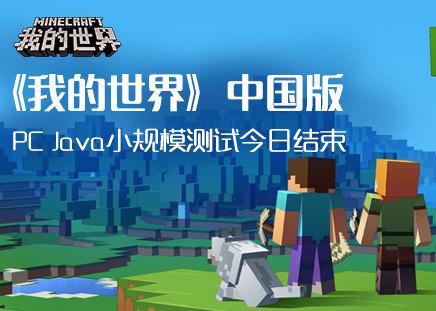我的世界中国版PC Java小规模测试结束