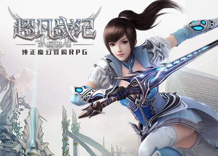 多益3D魔幻RPG《超凡战纪》5月26日公测