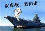 国产航母叫皮皮虾号?