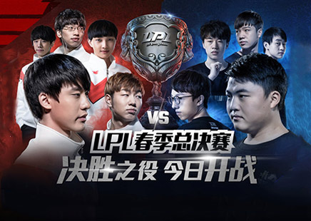 决战南京奥体中心 LPL春季赛总决赛今开赛