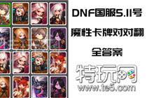 DNF国服5.11号系列活动攻略 附对对翻答案