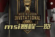 MSI小组赛赛程一览