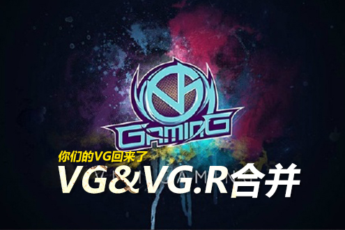 ViCi与VG.R合并 你们心中的VG回来了