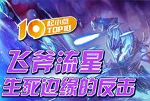 起小点TOP10 300:飞斧流星,生死边缘的反击!