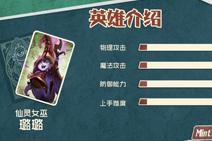 小M讲道理VOL39:仙灵女巫璐璐 会卖萌的小法师