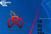 2017德杯长沙站预赛:RYL vs RW第2场