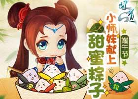 《问道》端午节 小师妹献上甜蜜粽子