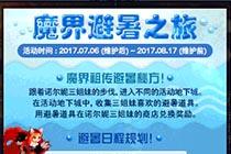 <b>泳装来袭 2017夏日套爆料及7月6号活动介绍</b>