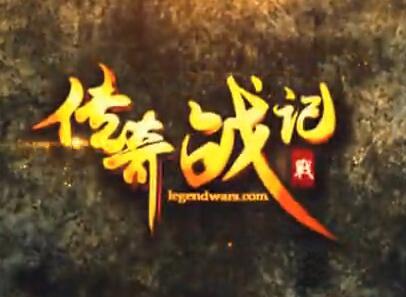 魔幻人兽题材游戏《传奇战记》宣传片