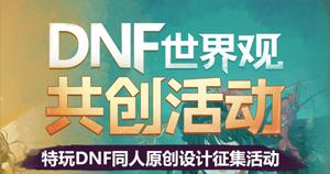 DNF同人共创世界观