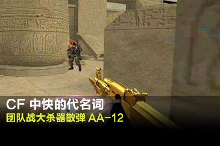 CF中快的代名词 团队战大杀器散弹AA-12