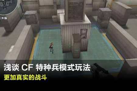 浅谈CF特种兵模式玩法 更加真实的战斗