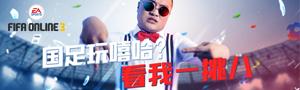 中国足球电竞联赛决赛来临 赢取QB