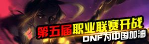 DNF职业PK大狂欢 送Q币黑钻豪礼