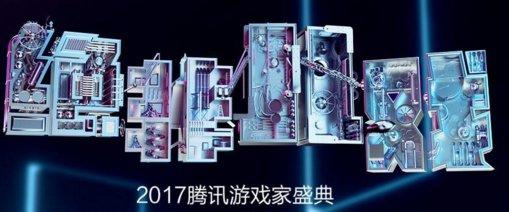 2017腾讯游戏家盛典 海南三亚盛大开幕