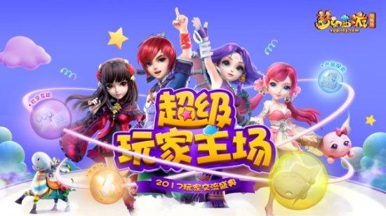 《梦幻西游》玩家交流盛典青岛站火热报名