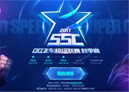 SSC2017秋季赛青岛站 场摇一摇赢T2圣天使!