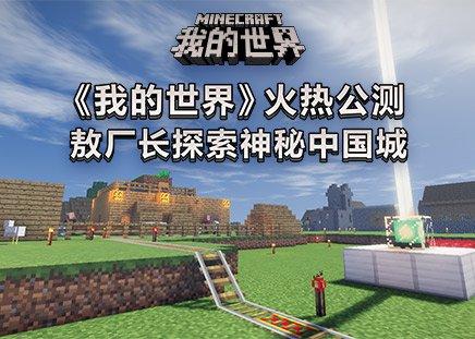 《我的世界》火热公测  敖厂长探索中国城