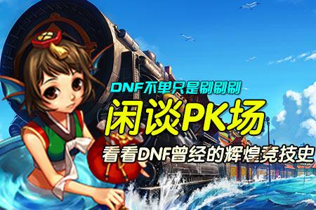 DNF不只有刷图 它还有那引以为傲的PK系统