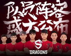 <b>守望先锋Shanghai Dragons黄金阵容大公布</b>