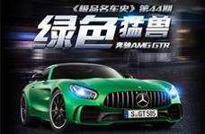 《极品名车史》44期 绿色猛兽奔驰AMG GT R