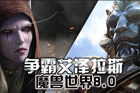 魔兽世界8.0争霸艾泽拉斯全新资料片CG