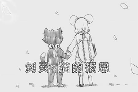 剑灵猫的报恩:召唤师和喵咪的虐心故事