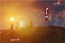 <b>《剑网3》携TME发行数字专辑 重制版爆燃MV</b>