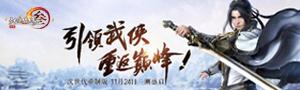 《剑网3》重制版三测发码活动开启