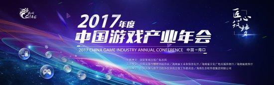 多益网络成2017年度中国游戏产业年会主要赞助商