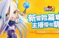 张琪格今晚开启冒险岛2首秀 热舞带你玩转小游戏