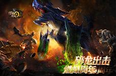 <b>怪物猎人OL周年庆 版本宣传视频</b>