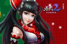 <b>冬之初雪 《龙武2》圣诞节活动暖心来袭</b>
