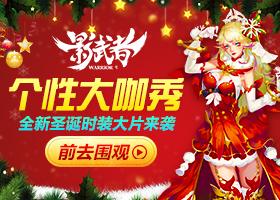 <b>个性大咖秀 《影武者》全新圣诞时装大片来袭</b>