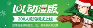 《幻想全明星》12月29日进击测试