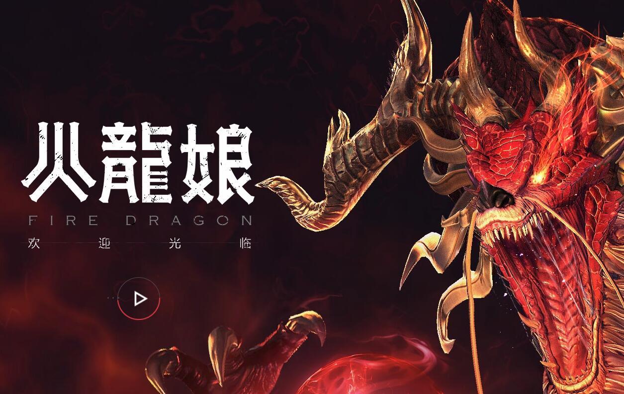 剑灵巨型火龙的邀请 让我们1月30日新版本见