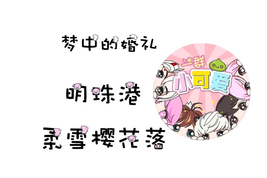 明珠港柔雪樱花落 冒险岛2梦中的婚礼演奏