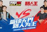 篮球电竞 NBA2K OL携虎扑打造电竞路人王