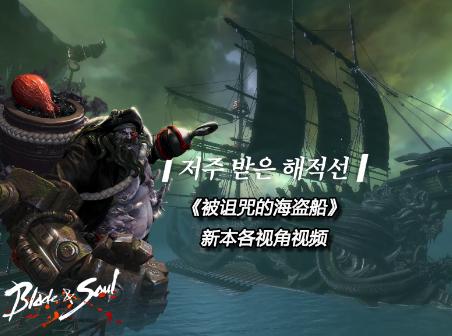 剑灵新6人本 被诅咒的海盗船相关攻略及资料