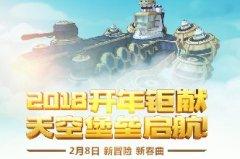 冒险岛2天空堡垒:新版本任务介绍及礼包领取