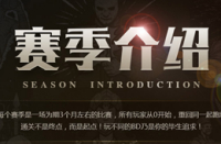 3月13日第二赛季结束 夺神之权服务器公告