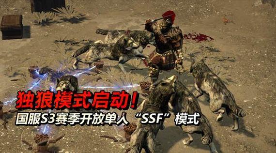 国服独狼模式即将开启 来说说SSF开荒攻略