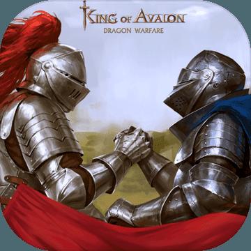 阿瓦隆之王中国官网