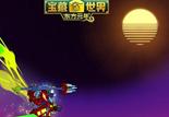 《宝藏世界》机甲龙法上线 赤红风暴来袭