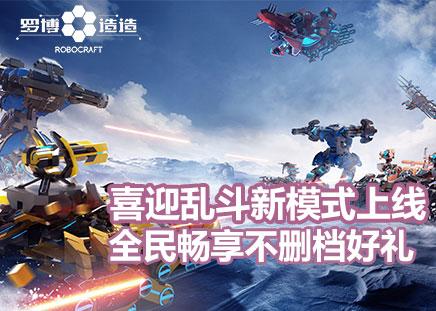 腾讯新游罗博造造乱斗新模式6月16日上线