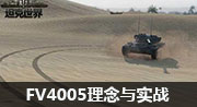 FV4005理念与实战攻略分享