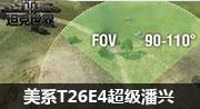 美系T26E4超级潘兴全方位解析