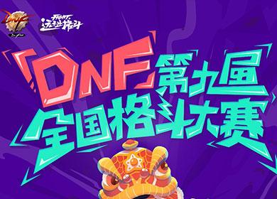 DNF全国格斗大赛宣传视频分享