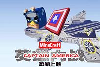 我的世界mc版美国队长3