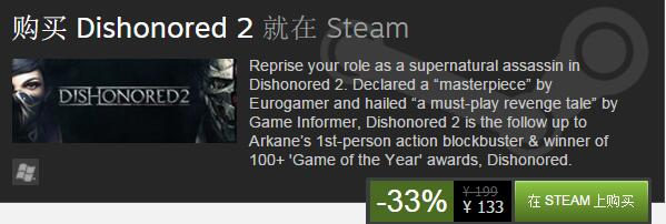 Steam商店TGA提名游戏打折 羞辱2仅133元